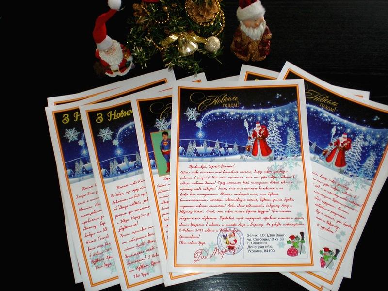 Сервис отправки именных писем детям от Деда Мороза