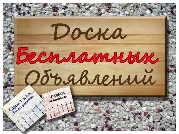 prodazhi-na-doskax-besplatnyx-obyavlenij