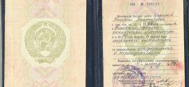 Отличия дипломов ВУЗов СССР