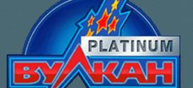 Как играть в игры на казино Вулкан Платинум?