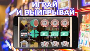 ИГРОВОЙ КЛУБ