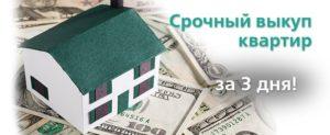 выкуп квартир1