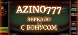 Достоинства зеркала казино онлайн Azino
