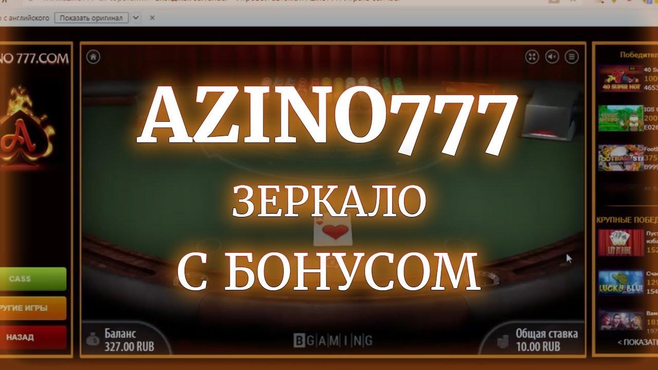 официальный сайт онлайн казино азино777 зеркало